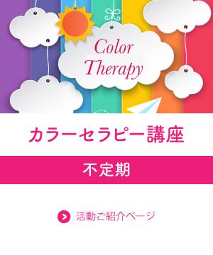 カラーセラピー講座